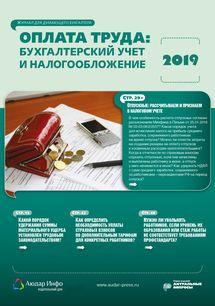 Оплата труда: бухгалтерский учет и налогообложение №8 2019