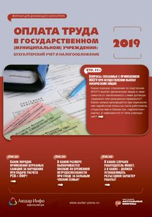 Оплата труда в государственном (муниципальном) учреждении:  бухгалтерский учет и налогообложение №4 2019