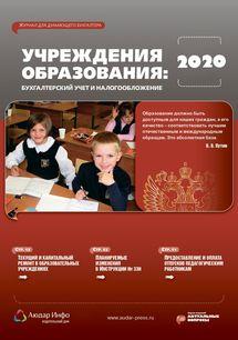 Учреждения образования: бухгалтерский учет и налогообложение №1 2020