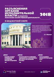 Разъяснения органов исполнительной власти по ведению финансово-хозяйственной деятельности в бюджетной сфере №5 2018