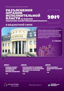Разъяснения органов исполнительной власти по ведению финансово-хозяйственной деятельности в бюджетной сфере №6 2019