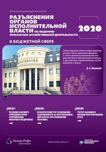 Разъяснения органов исполнительной власти по ведению финансово-хозяйственной деятельности в бюджетной сфере №1 2020