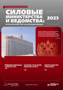 Силовые министерства и ведомства: бухгалтерский учет и налогообложение
