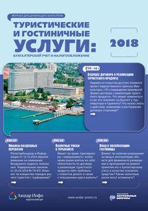 Туристические и гостиничные услуги: бухгалтерский учет и налогообложение №5 2018
