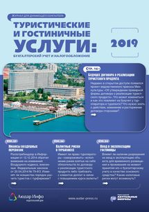 Туристические и гостиничные услуги: бухгалтерский учет и налогообложение №3 2019