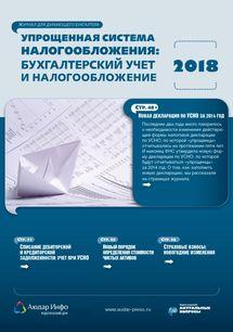 Упрощенная система налогообложения: бухгалтерский учет и налогообложение №1 2018