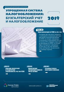 Упрощенная система налогообложения: бухгалтерский учет и налогообложение №8 2019