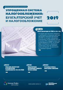Упрощенная система налогообложения: бухгалтерский учет и налогообложение №7 2019