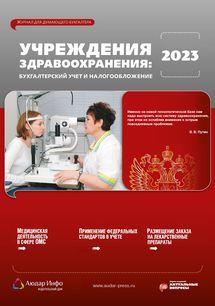 Учреждения здравоохранения: бухгалтерский учет и налогообложение
