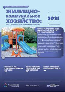Жилищно-коммунальное хозяйство: бухгалтерский учет и налогообложение №7 2021