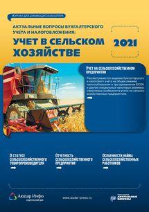 Актуальные вопросы бухгалтерского учета и налогообложения: учет в сельском хозяйстве №3 2021