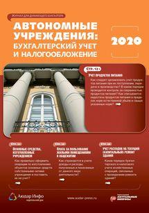 Автономные учреждения: бухгалтерский учет и налогообложение №6 2020
