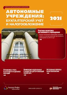Автономные учреждения: бухгалтерский учет и налогообложение №3 2021