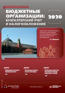 Бюджетные организации: бухгалтерский учет и налогообложение №7 2020