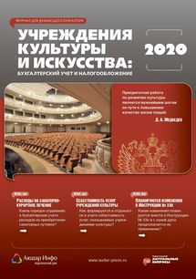 Учреждения культуры и искусства: бухгалтерский учет и налогообложение №8 2020