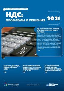 НДС: проблемы и решения №6 2021