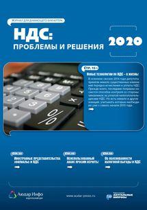 НДС: проблемы и решения №7 2020