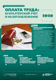 Оплата труда: бухгалтерский учет и налогообложение №7 2020