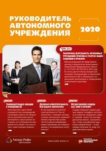 Руководитель автономного учреждения №4 2020