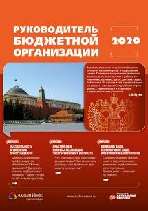 Руководитель бюджетной организации №4 2020