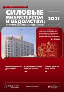 Силовые министерства и ведомства: бухгалтерский учет и налогообложение №9 2021
