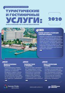 Туристические и гостиничные услуги: бухгалтерский учет и налогообложение №4 2020