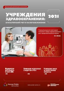 Учреждения здравоохранения: бухгалтерский учет и налогообложение №4 2021