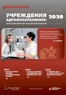 Учреждения здравоохранения: бухгалтерский учет и налогообложение №7 2020