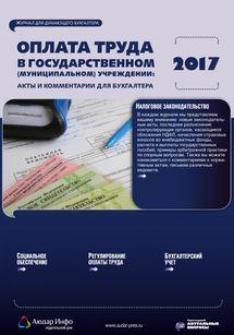 Оплата труда в государственном (муниципальном) учреждении: акты и комментарии для бухгалтера №5 2017