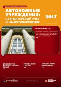 Автономные учреждения: бухгалтерский учет и налогообложение №11 2017