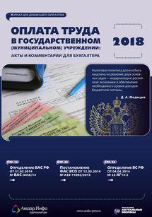 Оплата труда в государственном (муниципальном) учреждении: акты и комментарии для бухгалтера №4 2018