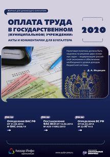 Оплата труда в государственном (муниципальном) учреждении: акты и комментарии для бухгалтера №5 2020