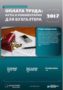 Оплата труда: акты и комментарии для бухгалтера №8 2017