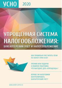 Упрощенная система налогообложения: бухгалтерский учет и налогообложение №7 2020
