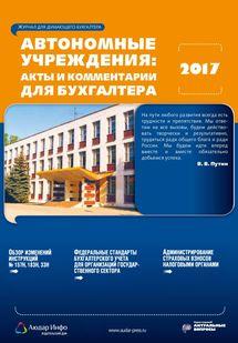 Автономные учреждения: акты и комментарии для бухгалтера №1 2017