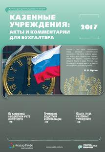 Казенные учреждения: акты и комментарии для бухгалтера №5 2017
