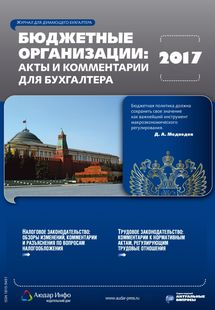 Бюджетные организации: акты и комментарии для бухгалтера №1 2017