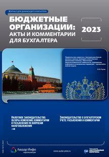 Бюджетные организации: акты и комментарии для бухгалтера