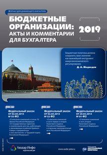 Бюджетные организации: акты и комментарии для бухгалтера №4 2019