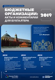 Бюджетные организации: акты и комментарии для бухгалтера №5 2019