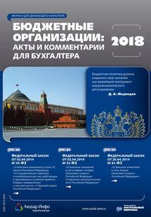 Бюджетные организации: акты и комментарии для бухгалтера №1 2018