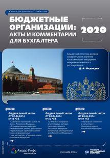 Бюджетные организации: акты и комментарии для бухгалтера №6 2020