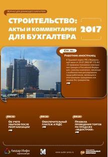 Строительство: акты и комментарии для бухгалтера №8 2017