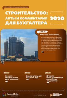 Строительство: акты и комментарии для бухгалтера №3 2020