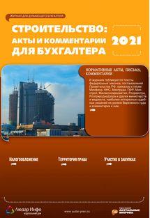 Строительство: бухгалтерский учет и налогообложение №7 2021