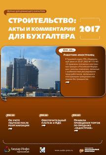 Строительство: акты и комментарии для бухгалтера №1 2017