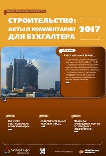 Строительство: акты и комментарии для бухгалтера №10 2017