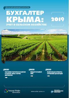 Движимое имущество сельхозпредприятия и налог на него в 2019 году