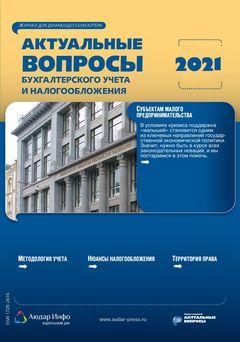 Новые документы для «патентщиков»