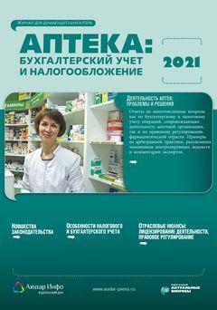 Об упрощенном порядке работы с системой мониторинга движения лекарств
